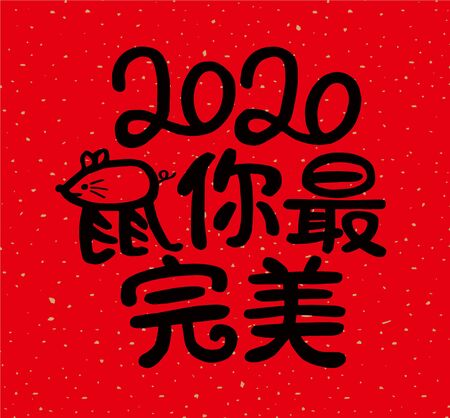 2020 Chinese New Year Rat Year Illustration, Chinese translation: Rat Year is the best Archivio Fotografico - 137842660