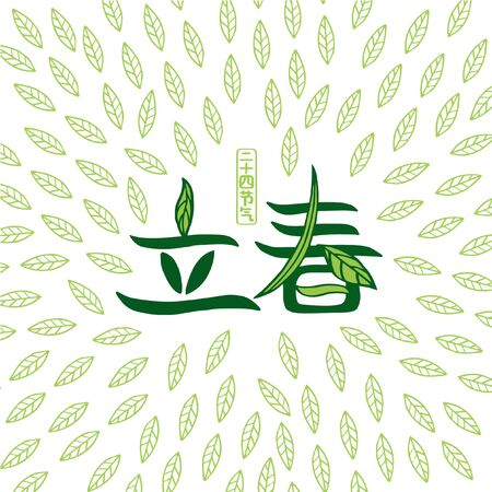 24 solar terms in China-Beginning of Spring