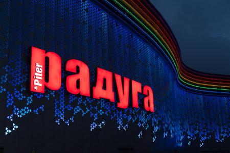 Saint Petersburg, Russia - October 7, 2020: the neon exterior of shopping mall Piter Raduga at night. Sajtókép