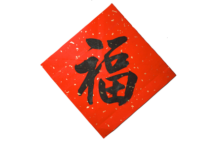 Blessing  or   Good fortune   in traditional Chinese calligraphy   photo