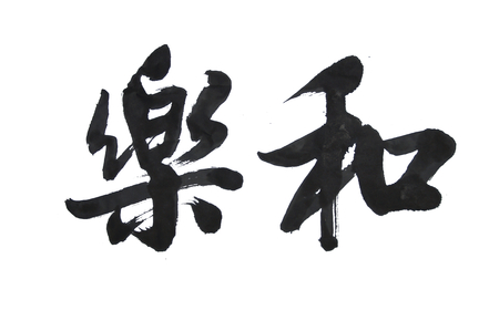 Happy and peaceful   in traditional Chinese calligraphy photo