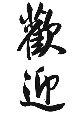A Chinese calligraphy means  welcome  isolated on white photo