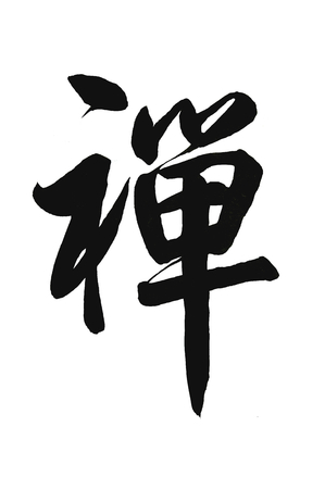 �Zen� means Buddhist or meditation In Chinese characters   photo