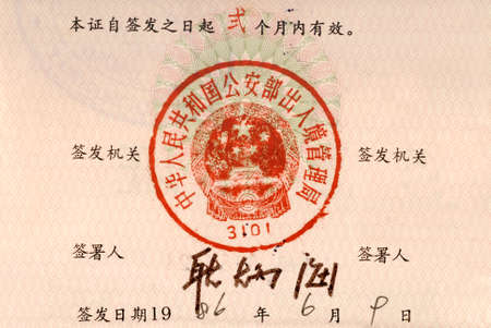 customs official: Chinese immigration stamp or travel permit on the inside page of an official identity document