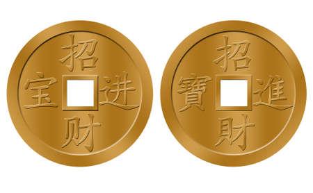apporter: Souhaitant que vous apporter en richesse et Treasure Illustration de pi�ce en or chinois simplifi�e et traditionnels de symboles Banque d'images