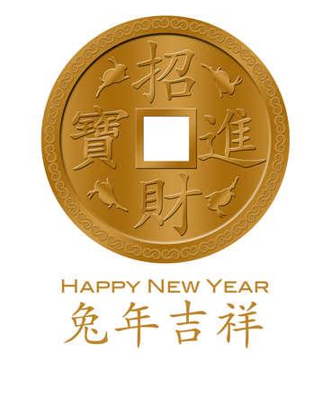2011 中国ゴールド コイン図は、ウサギの新年あけましておめでとうございます 写真素材