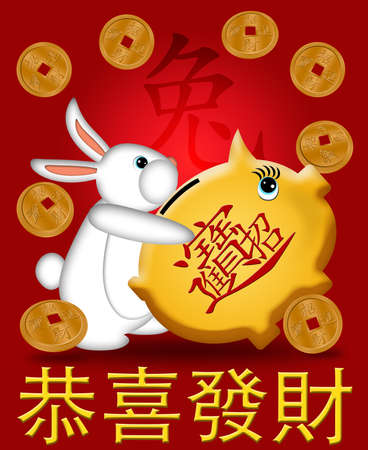 Happy New Year of the Rabbit 2011 Carrying Piggy Bank Illustration illustration