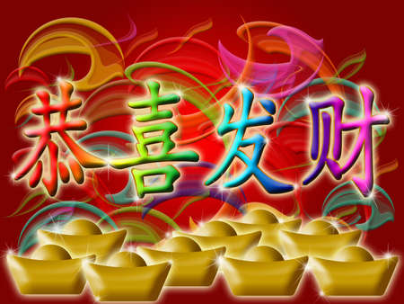 Happy Chinese New Year 2011 with Colorful Swirls and Gold Bars Illustration on Red Stock Illustration - 8511358