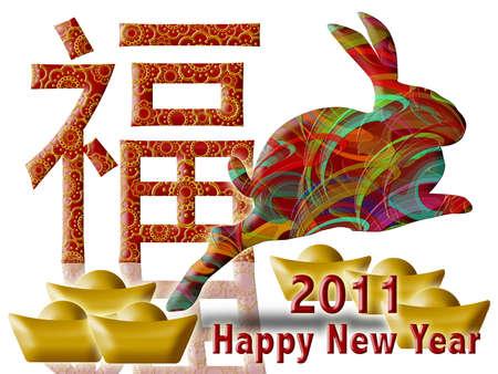 カラフル兎と繁栄のシンボル図ハッピー中国新年 2011