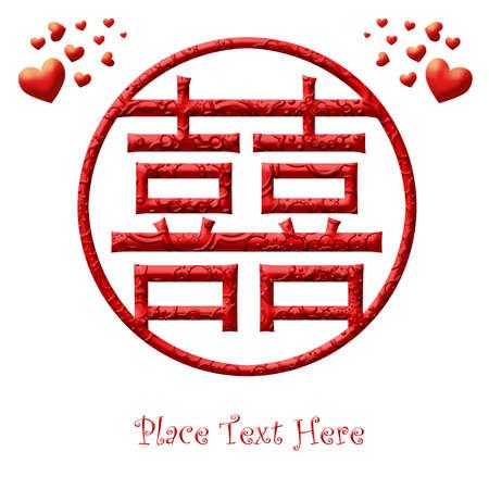 サークル愛ダブルハピネス中国の結婚式の記号の図ホワイト バック グラウンド