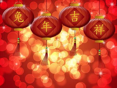 ハッピー中国新年 2011年ウサギ赤い提灯ボケ イラスト