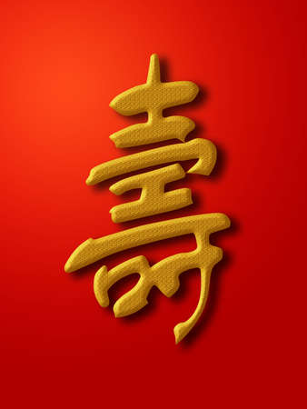 Levensduur Chinese kalligrafie goud op rode achtergrond afbeelding Stockfoto