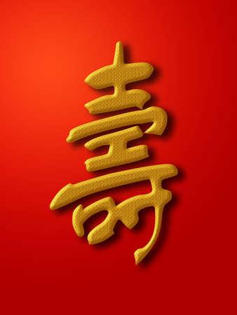 longevity: Longevity Chinese Calligraphy Gold on Red Background Illustration Stock Photo