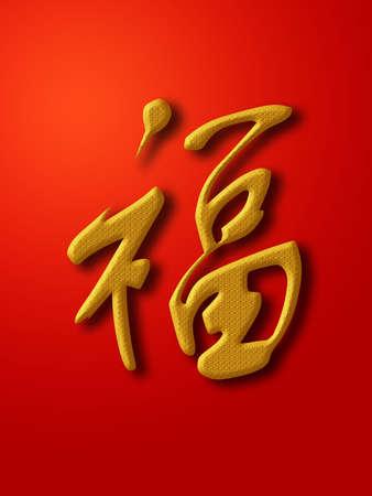 buena suerte: Buena suerte de caligraf�a china de oro sobre fondo rojo de ilustraci�n