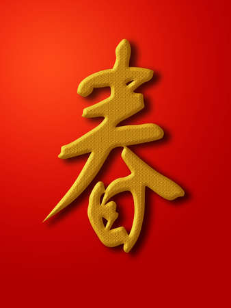 Chinese New Year Spring Calligraphy Gold on Red Background Illustration 版權商用圖片