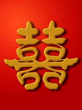 二重幸福では赤い背景の図中国の書道のゴールド結婚式