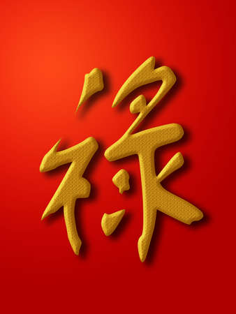 Prosperity Chinese Calligraphy Gold on Red Background Illustration
