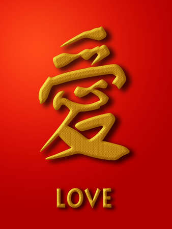 Love Chinese Calligraphy Gold on Red Background Illustration illustration