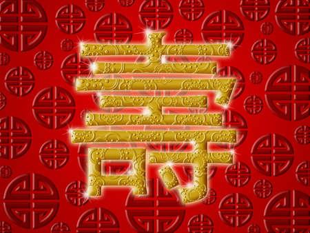 Chinois anniversaire longévité calligraphie Golden symbole Illustration sur le rouge Banque d'images