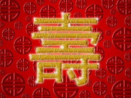 Illustrazione dorata di simbolo di calligrafia di longevità cinese di compleanno su rosso Archivio Fotografico - 8860953