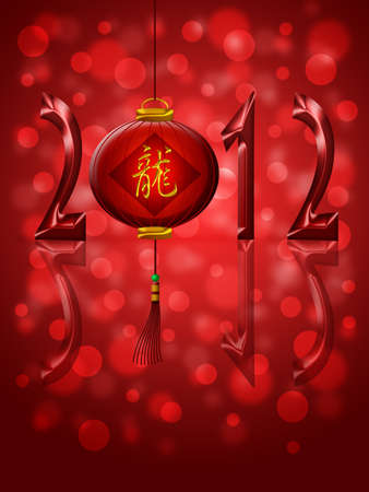 2012 Lunar New Year Lantern with Chinese Dragon Calligraphy Text Illustration illustration