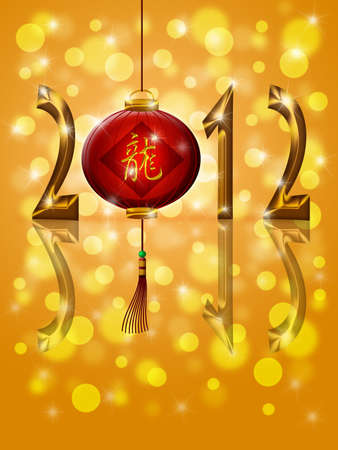2012 Lunar New Year Lantern with Chinese Dragon Gold Calligraphy Text Illustration illustration