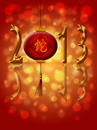 2013 Lunar New Year Lantern with Chinese Snake Calligraphy Text Illustration illustration