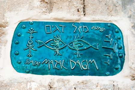 yafo: Street sign, Yafo, Israel a southern, oldest part of Tel Aviv - Jaffa municipality, an ancient port cit  It s famous for its association with the biblical story of the prophet Jonah