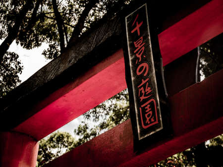 Japanese Torii Gate photo