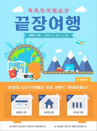 bigben: Travel Event Template
