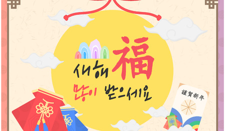 korean traditional: Korean traditional New Year greeting cards