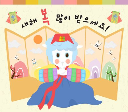 Korean traditional new year greeting cards royalty free cliparts 40430990 new year greetings sheep templet m4hsunfo