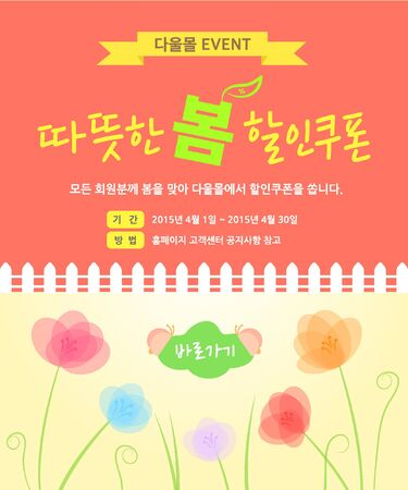 smearing: dreamy flower Event Templates