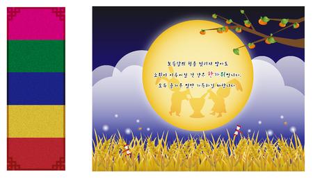 韓国伝統的な感謝祭の満月とウサギ挨拶
