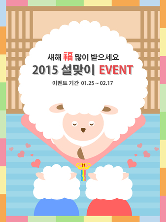year of sheep: the year of sheep happy new year pop up banners