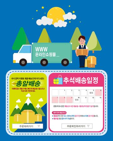 event: shopping delivery event template Illustration