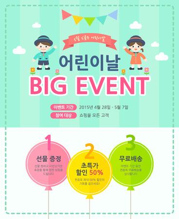 children's: Childrens Day Event Template