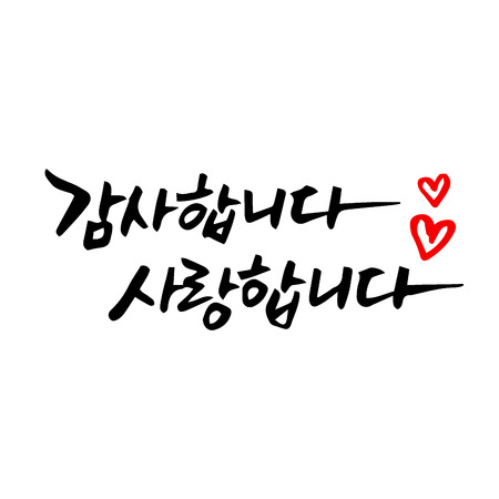 illust: calligraphy lettering Thank you korean message