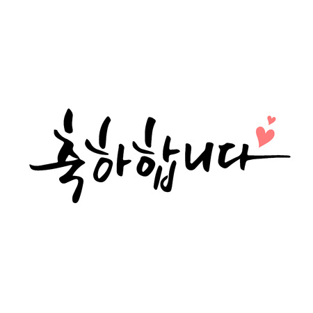 calligraphy lettering Congratulations korean message Ilustração