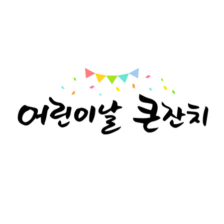 illust: calligraphy lettering Childerns Day korean message Illustration