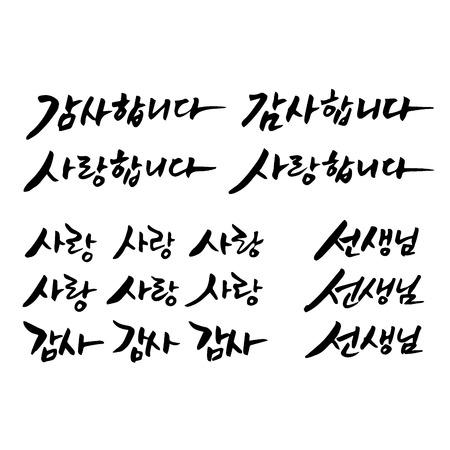 illust: calligraphyletteringThank you korean message