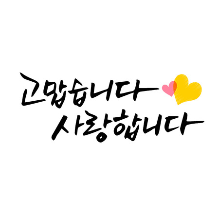 Calligraphy lettering Thank you korean message