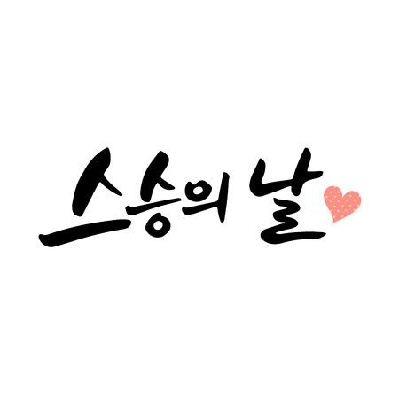 illust: Calligraphy lettering Teachers Day korean message