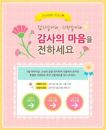 special event: special event template