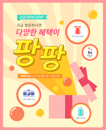 Shopping Events template