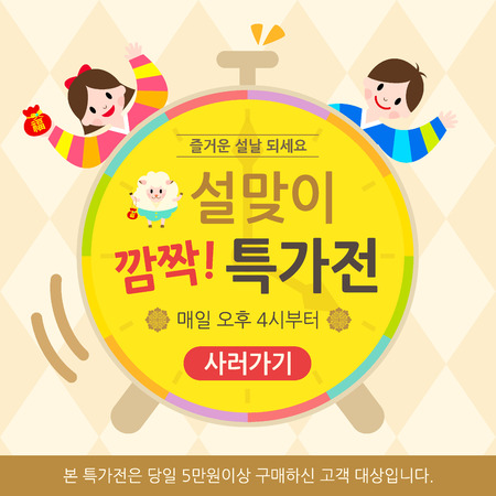 illust: korea traditional day event template