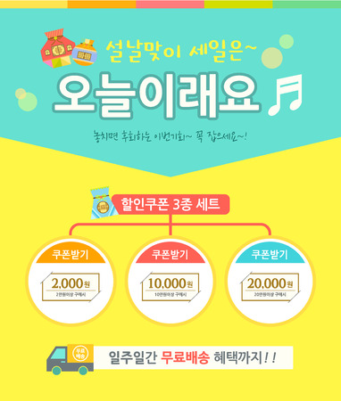 korea traditionellen tägigen Veranstaltung template