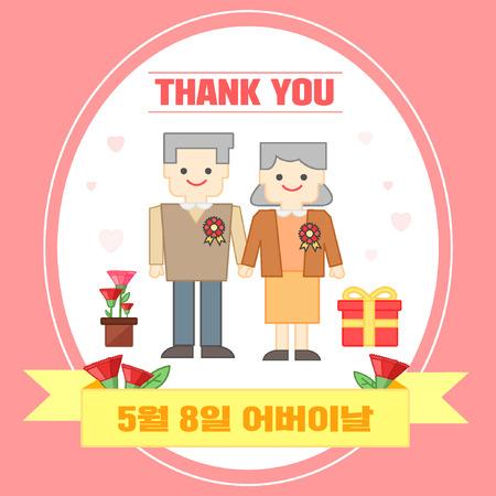 pop up: ouders Day evenement pop-up Stock Illustratie