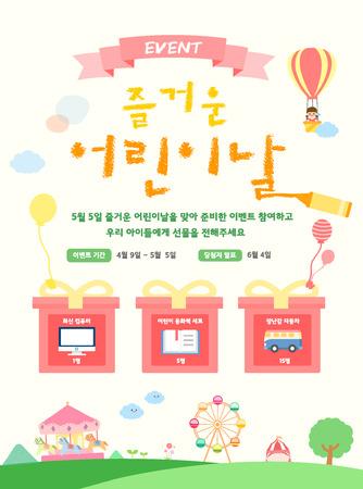 Childrens Day evenement template