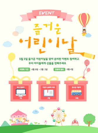 Childrens Day event template